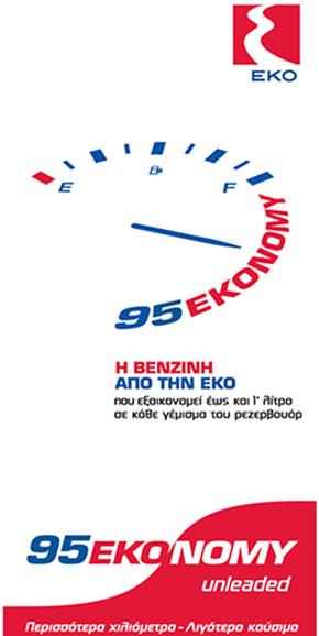95ΕΚΟΝΟΜΥ