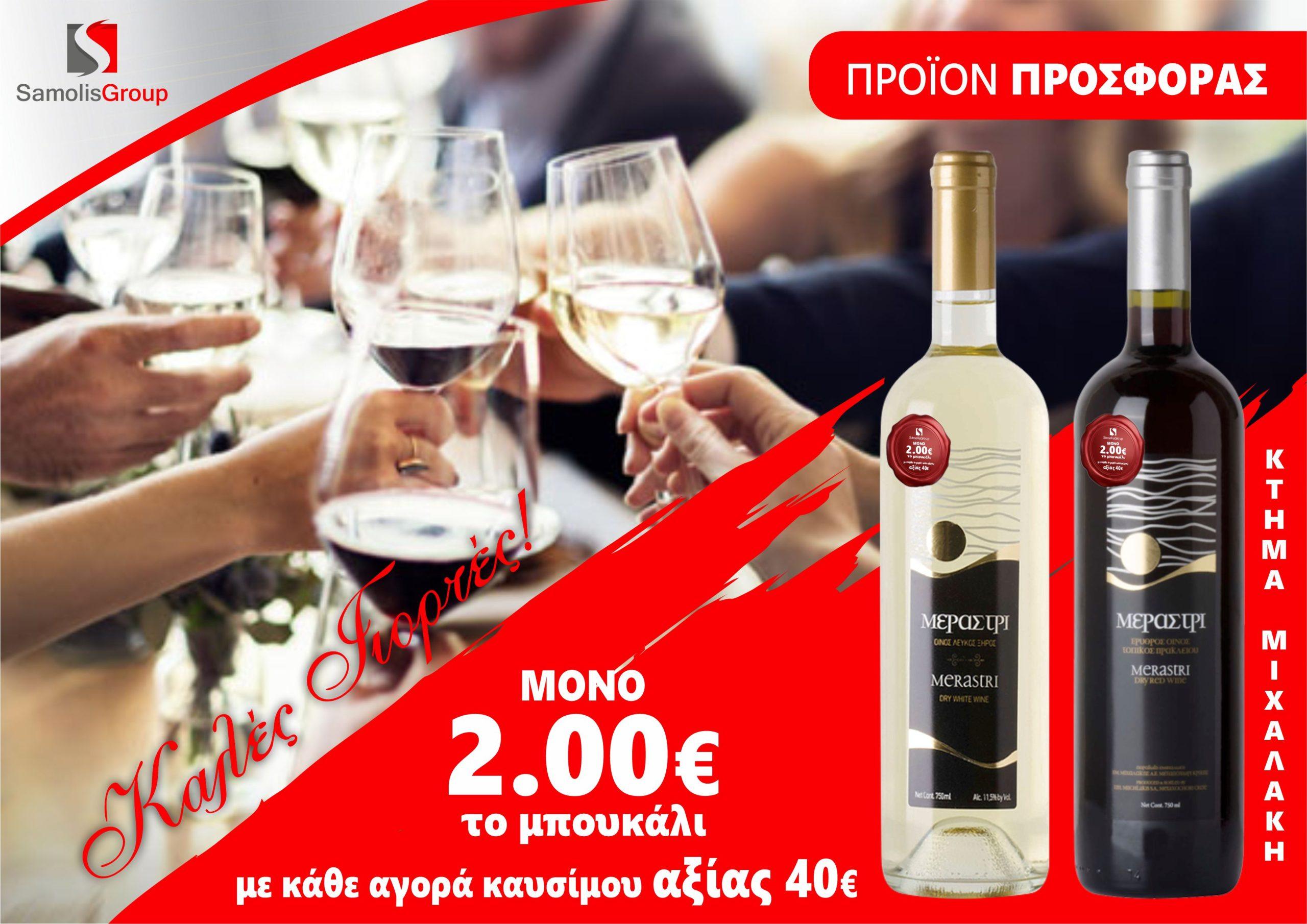 αφίσα προωθητικής κρασιού