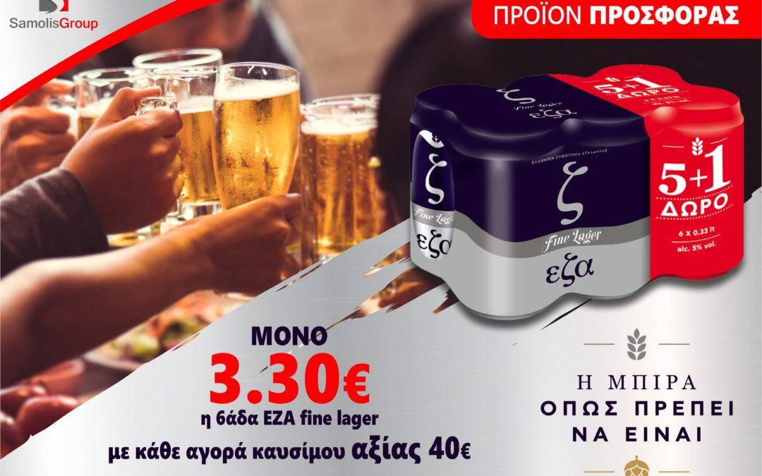 Προσφορά Μπύρας!